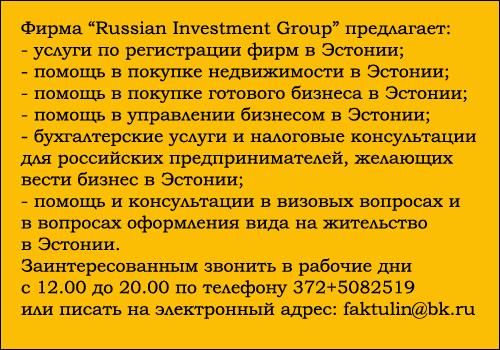 Фирма Russian Investment Group предлагает услуги